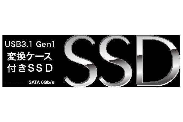 2.5インチSSD+USB3.1 Gen1外付けケース+引越しソフト