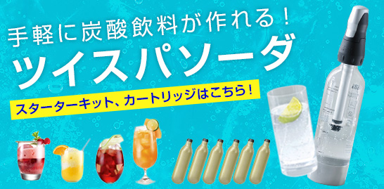 水・ジュース・お酒を炭酸にできるソーダマシン「ツイスパソーダ」