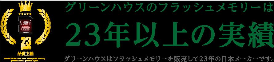 グリーンハウスのフラッシュメモリーは23年以上の実績。グリーンハウスはフラッシュメモリーを販売して23年の日本メーカーです。