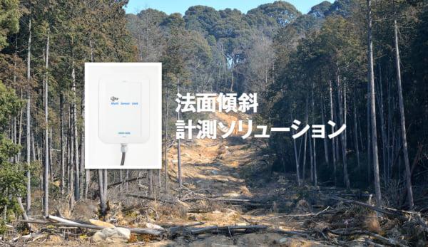 土砂災害を検知する低価格な法面傾斜観測ソリューションシステムの提供を開始!<BR>~ LoRaWANを活用して全国約52万箇所以上にのぼる土砂災害危険箇所の遠隔監視が可能に~