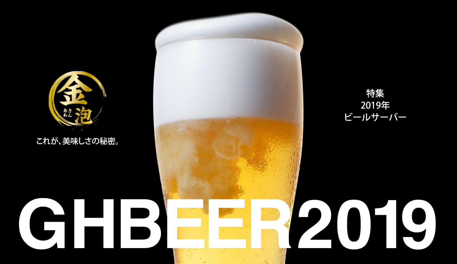 2019年ビールサーバー特集
