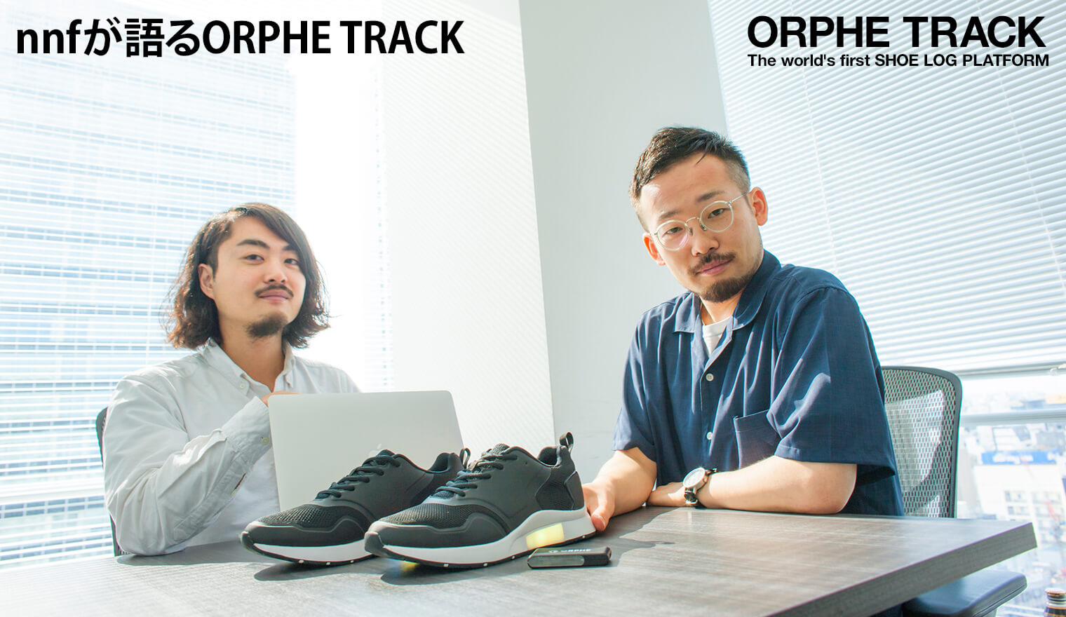 nnfが語るORPHE TRACK