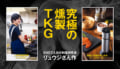 Twitter 110万人フォロワー突破!人気料理家リュウジさんの【究極の燻製TKG】