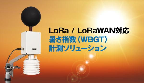 熱中症リスクを可視化して、遠隔から見守るIoTソリューションの提供を開始!<BR> ~低価格・省電力なLPWAを活用し、暑さ指数(WBGT)をモニタリング~