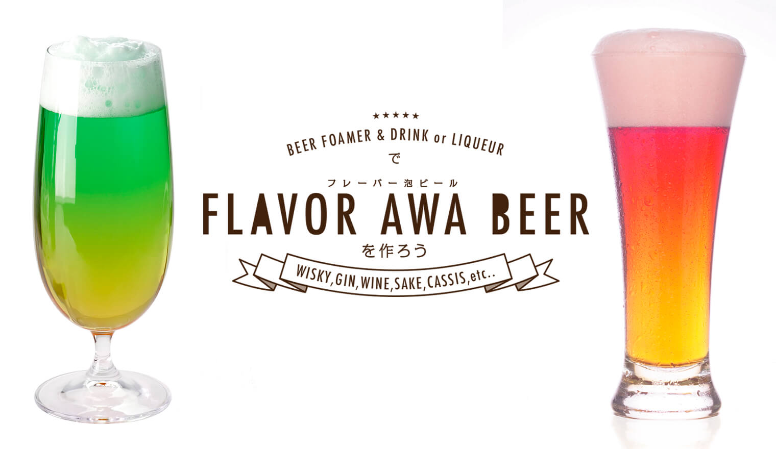 FLAVOR AWA BEERを作ろう!