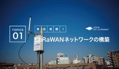 LoRaWAN ネットワークの構築