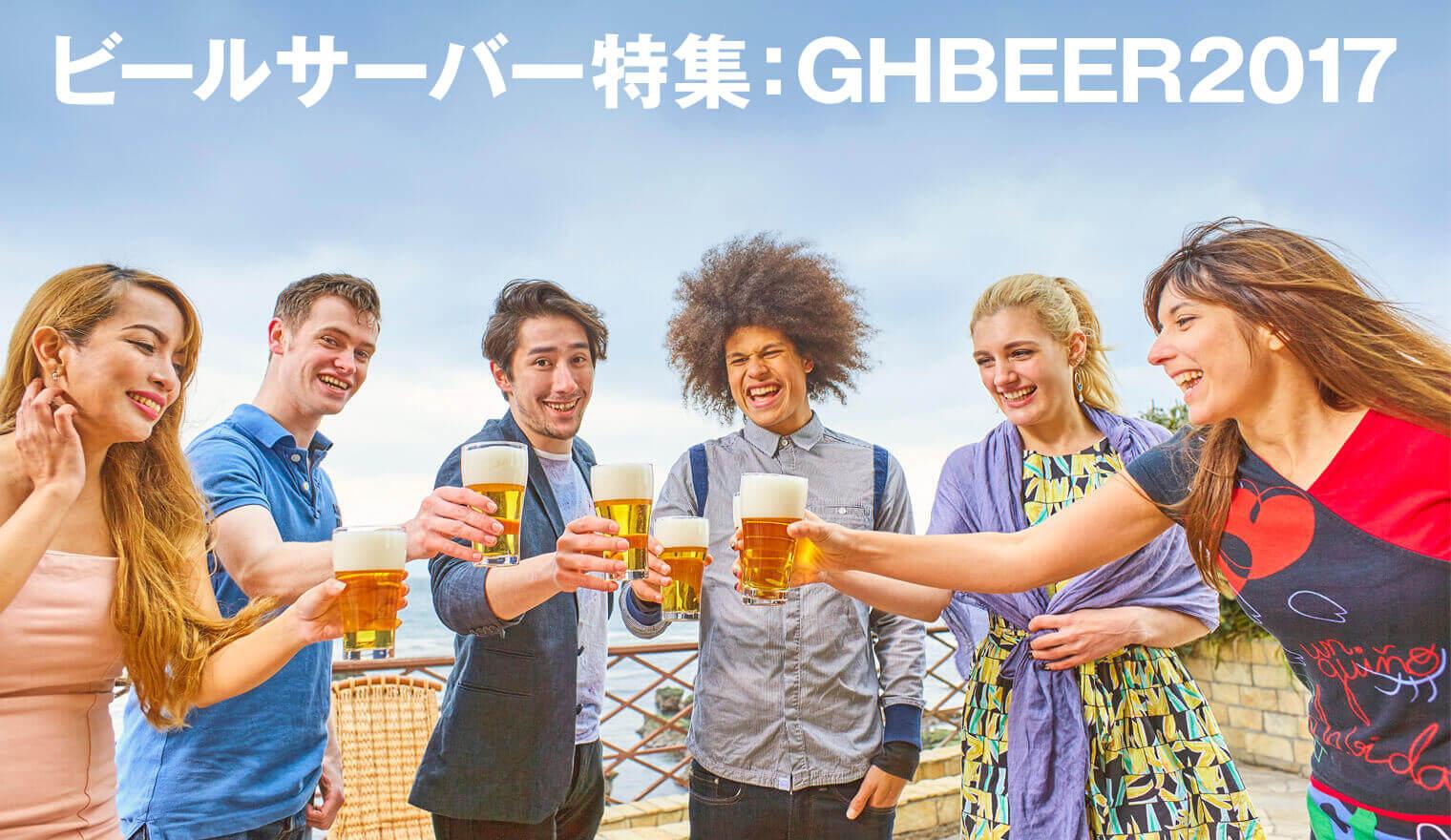ビールサーバー特集ページ:GHBEER2017
