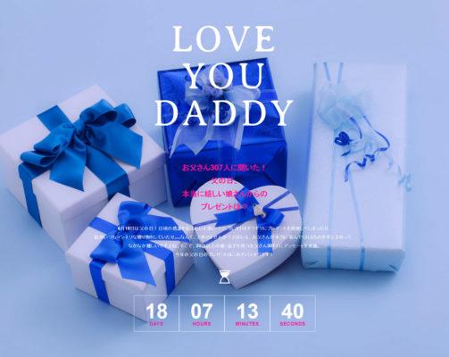 お父さん307人に聞いた!父の日、本当に嬉しい娘からのプレゼントは?