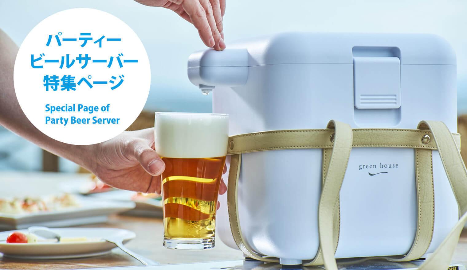 パーティービールサーバー特集