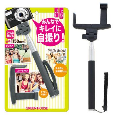デジタルカメラ・スマートフォン用セルフィースティック(自撮り棒)新発売