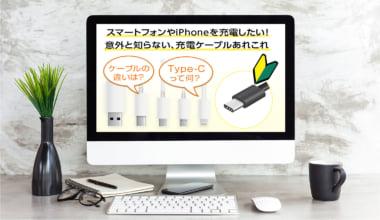 iPhoneやスマートフォンを充電したい!充電ケーブル端子のあれこれ