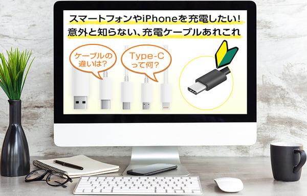 充電ケーブル(Lightning、USB Type-C、microUSB)の特集ページを掲載しました。