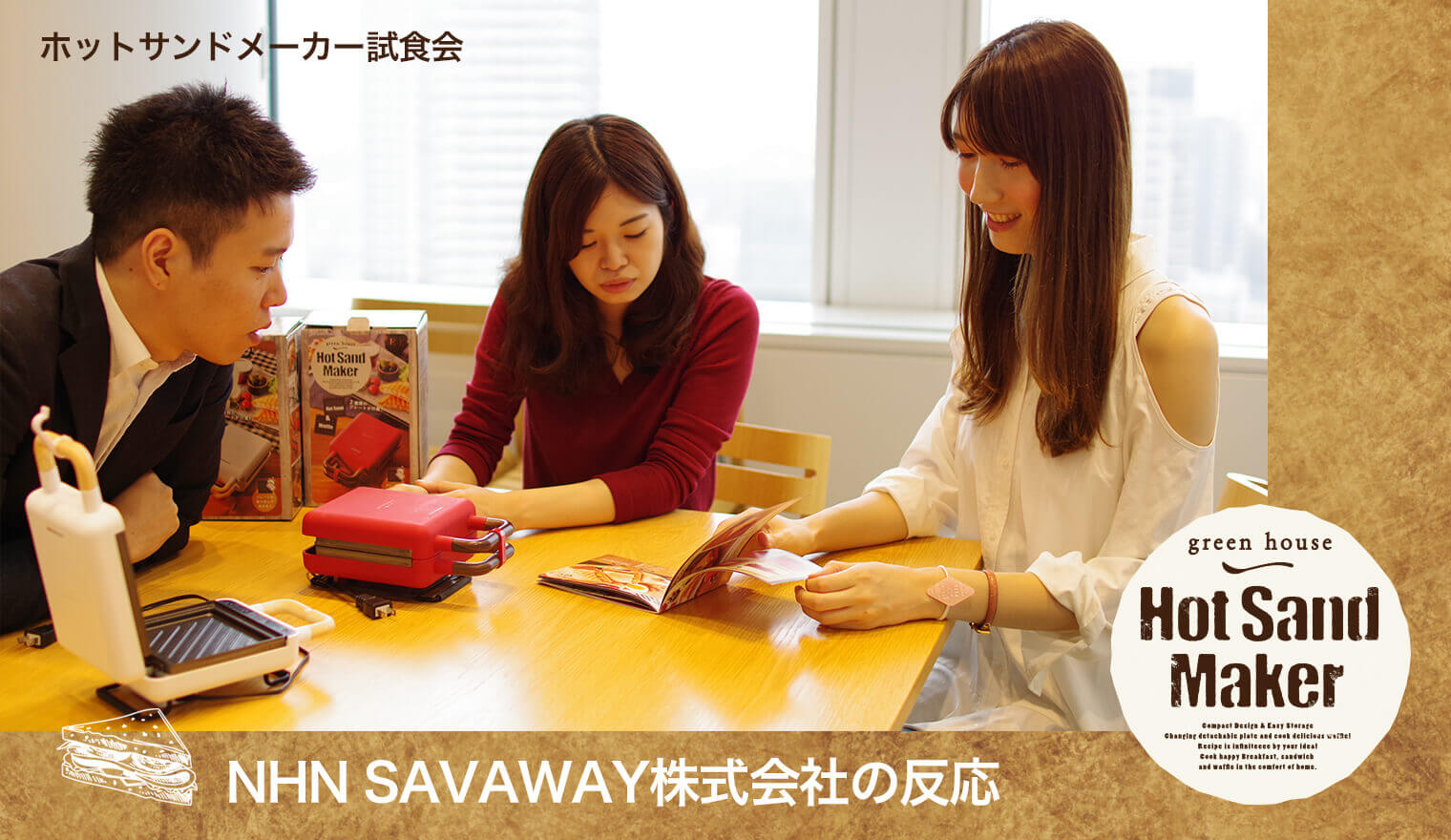 ホットサンドメーカー試食会:<BR>NHN SAVAWAY株式会社の反応