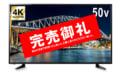 49,800円の4K対応50型液晶テレビ 即完売いたしました!