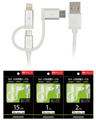 USB Type-C、Lightning、microUSB、3つの充電端子に対応した3in1 USB充電ケーブル 新発売