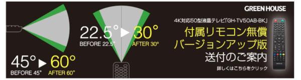 4K対応50型液晶テレビ「GH-TV50AB-BK」 付属リモコン無償バージョンアップ版送付のご案内