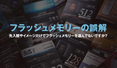 【フラッシュメモリー特集】<BR>INDEXページ