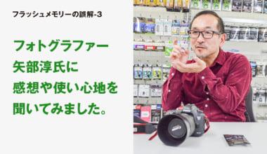 【フラッシュメモリー特集】<BR>使用したカメラ矢部氏の感想