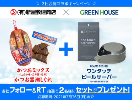 Twitterコラボキャンペーン 新屋敷建商店 × グリーンハウス<br>各社フォロー&RTでセットでプレゼント!