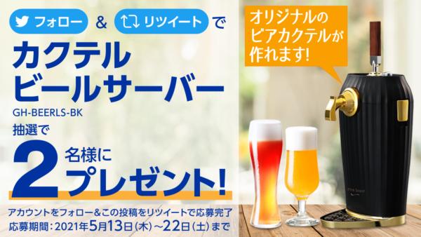 5月プレゼントキャンペーン!第2弾<br>フォロー&リツイートで<br>カクテルビールサーバー抽選で2名様プレゼント!