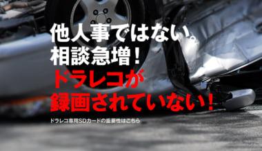 ドラレコ専用SDカード特集