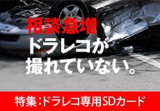 特集:ドラレコ専用SDカード
