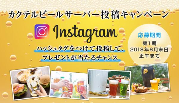 Instagram カクテルビールサーバー投稿キャンペーン開始
