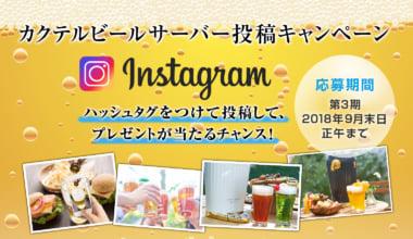 Instagramカクテルビールサーバー投稿キャンペーン 第3期