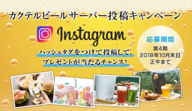 Instagramカクテルビールサーバー投稿キャンペーン 第4期