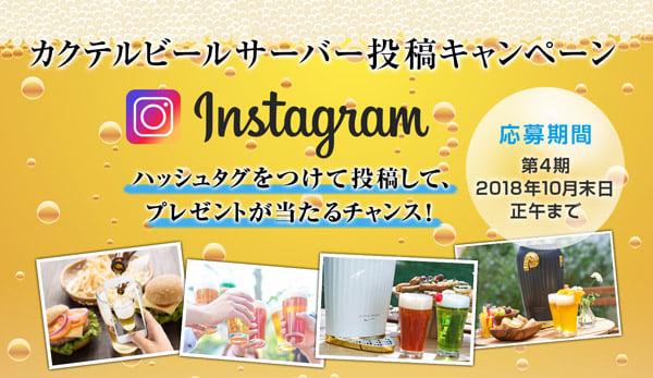 Instagram カクテルビールサーバー投稿キャンペーン開始 第4期