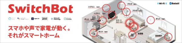 """グリーンハウス、SwitchBot製品について <br class=""""pc"""">Woan Technology Limitedと独占販売契約を締結"""