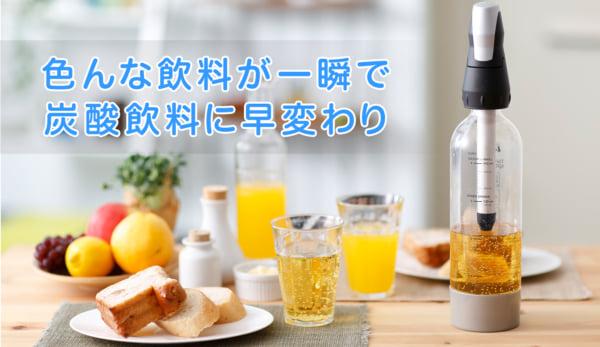 色んな飲料が一瞬で炭酸飲料に早変わり!(特集ページリニューアル)