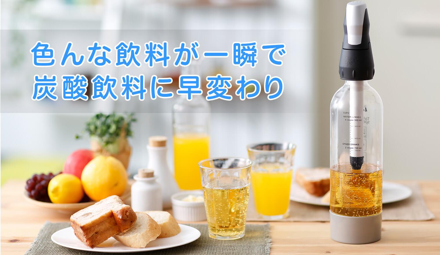 色んな飲み物を一瞬で炭酸飲料に変えるソーダマシン!ツイスパソーダ