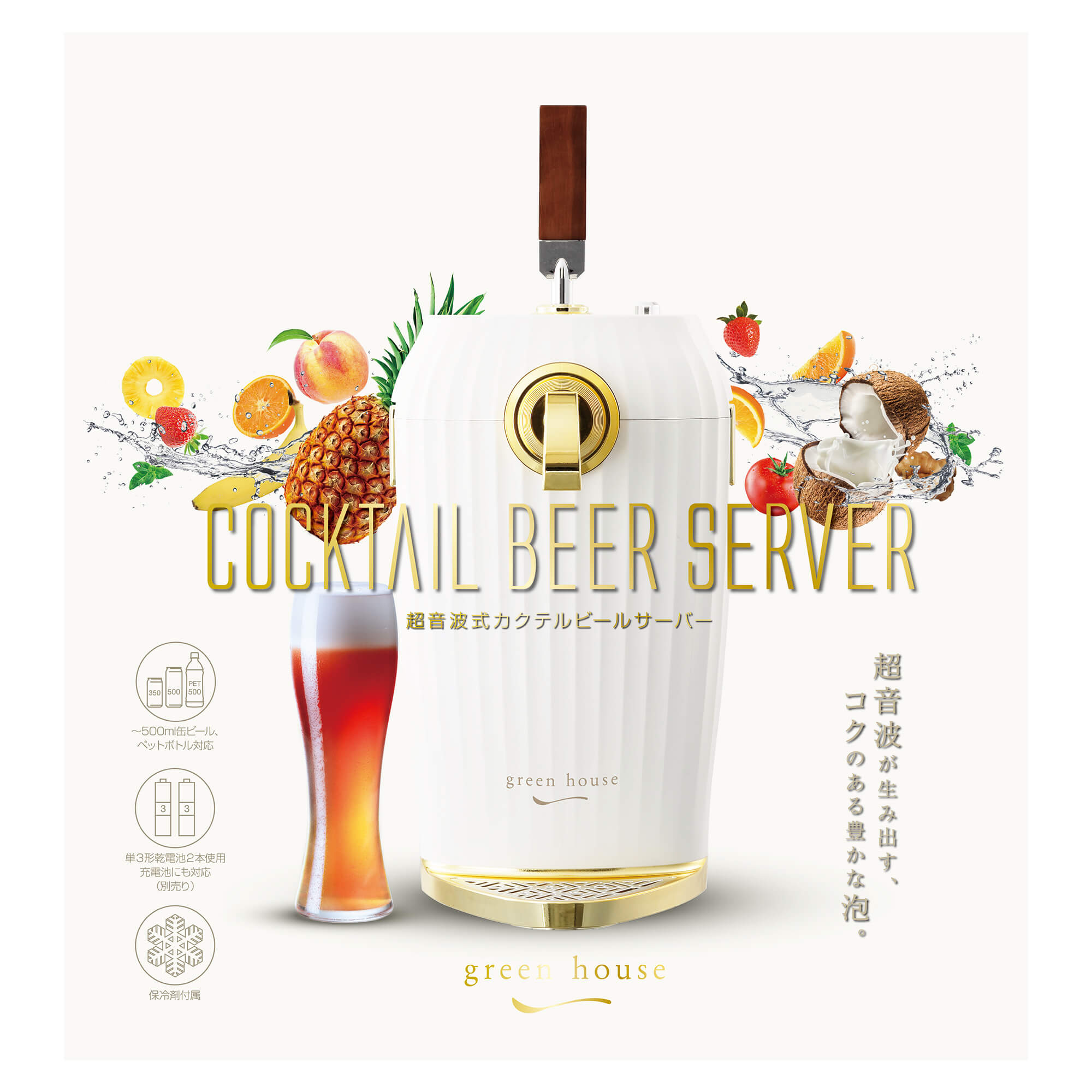 GH-BEERLシリーズ