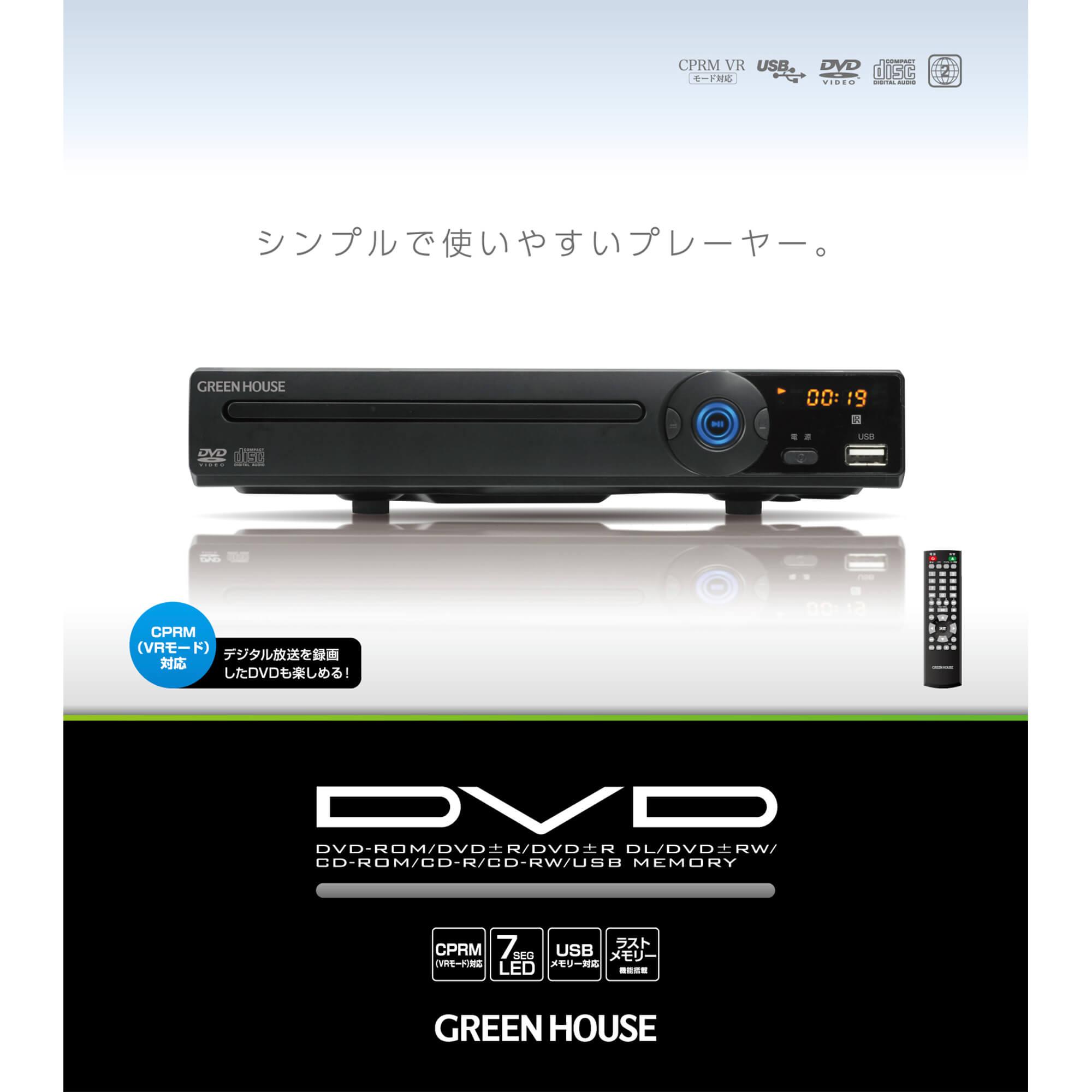 GH-DVP1E-BK