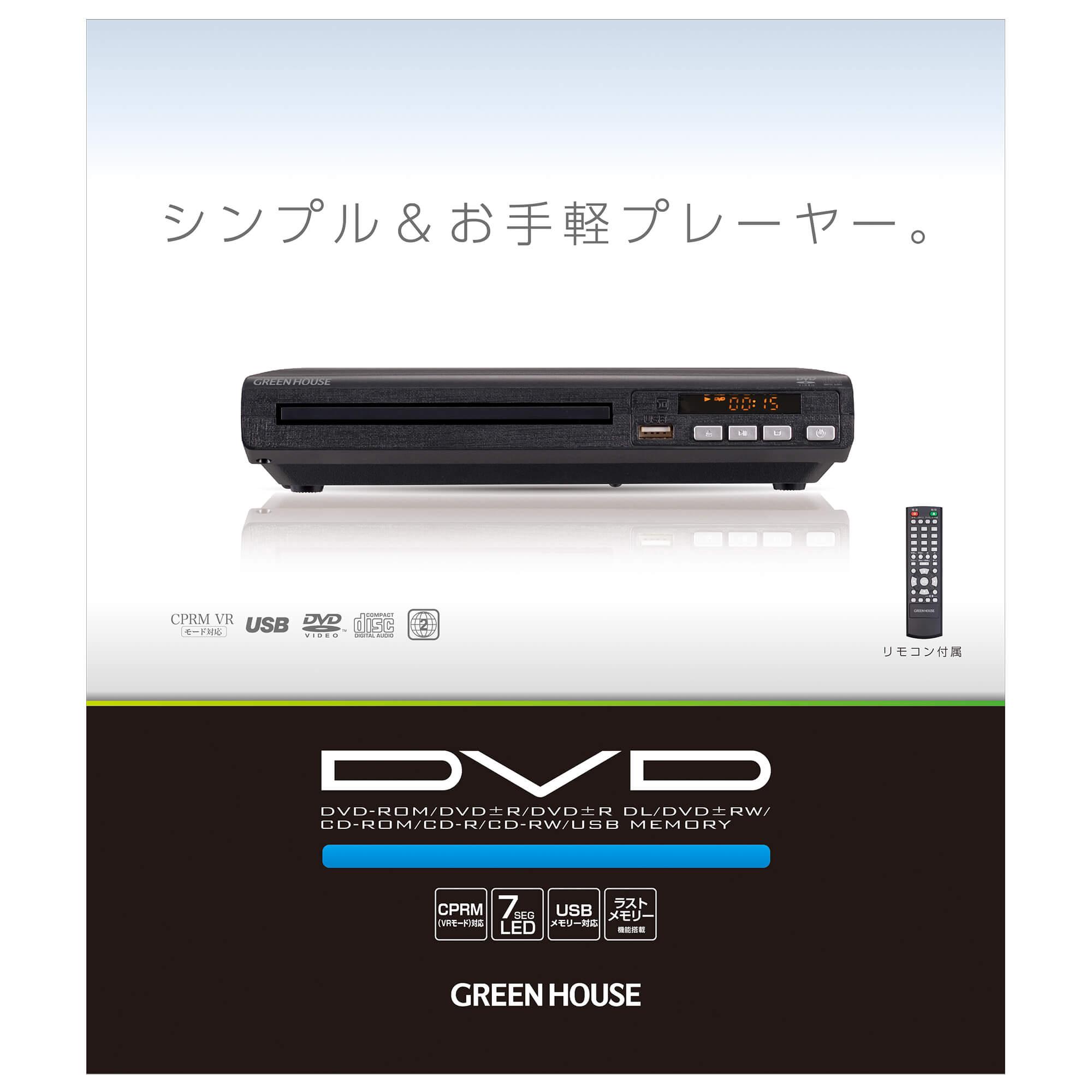 GH-DVP1H-BK
