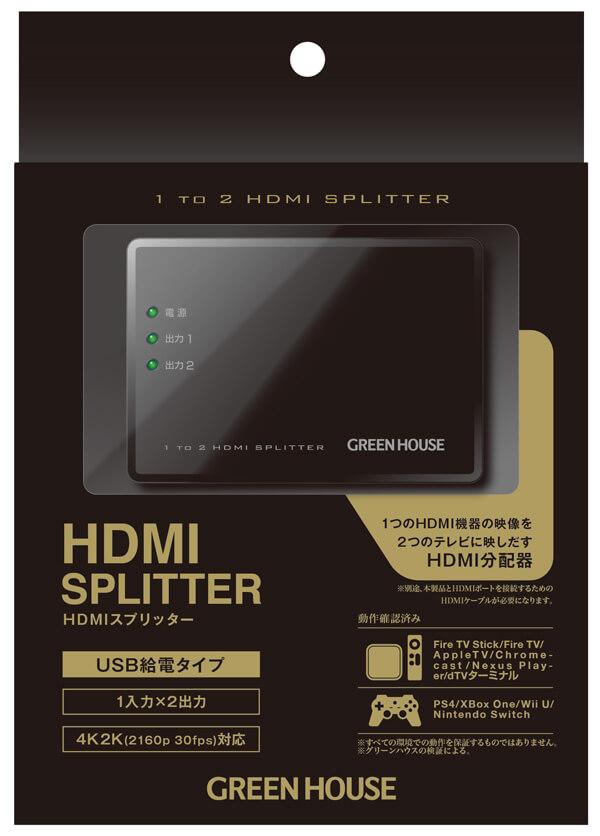 GH-HSPE2-BK