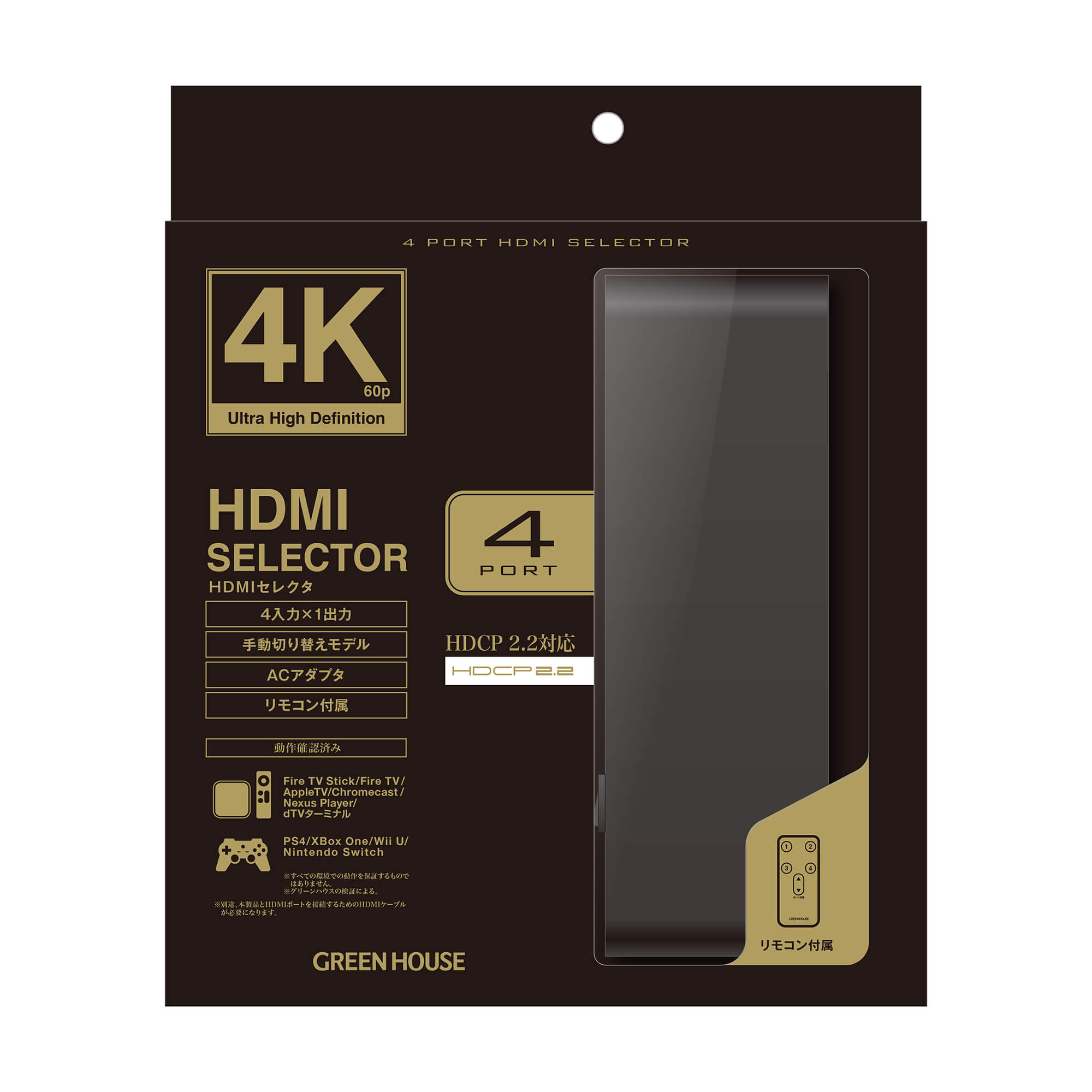 GH-HSWG4-BK
