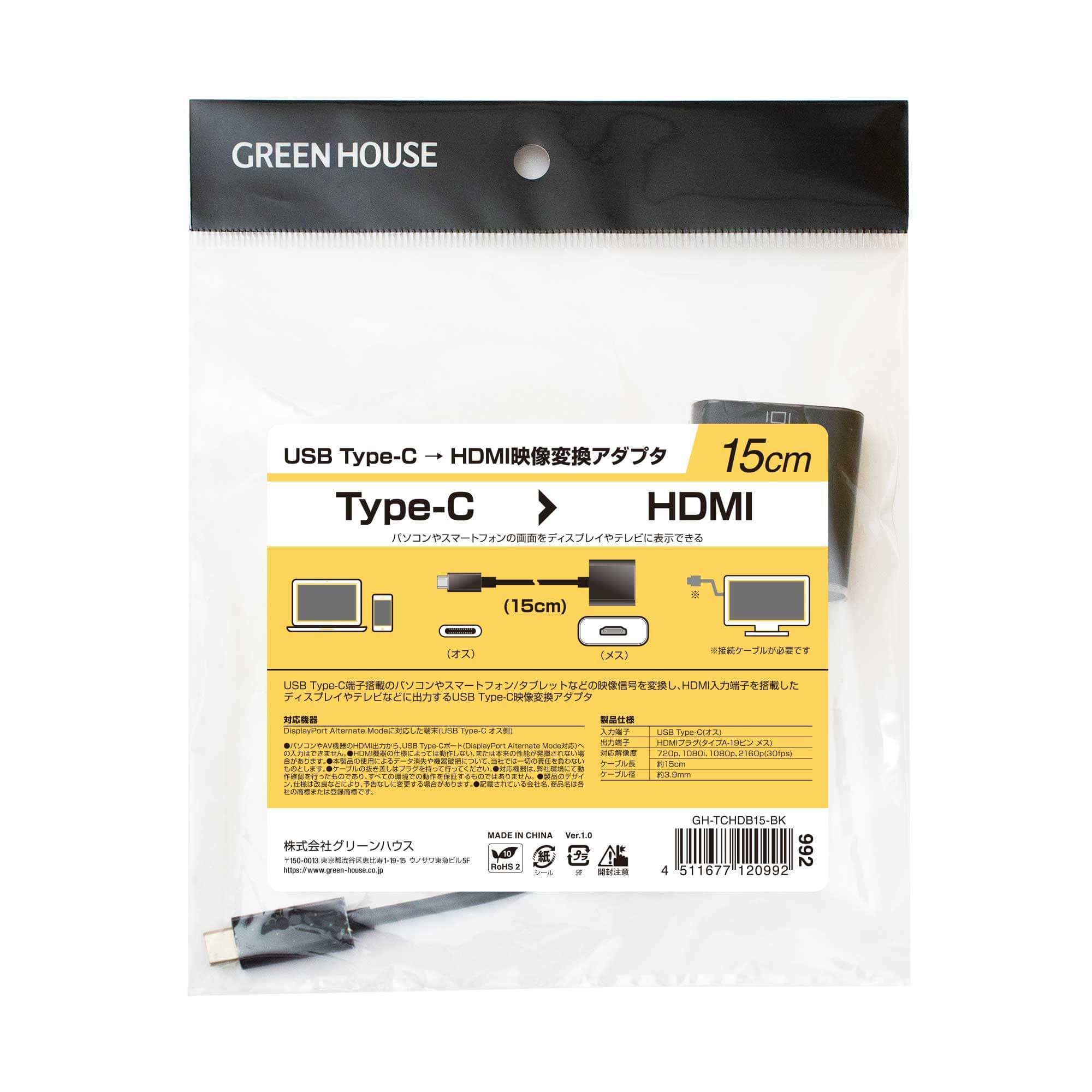 GH-TCHDB15-BK