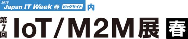 グリーンハウス「IoT/M2M展」 出展のお知らせ