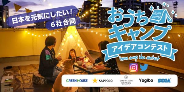 日本を元気にしたい!6社合同<br>「おうちキャンプ」アイデアコンテスト開催!