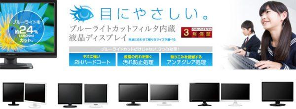 眼にやさしいブルーライトカットフィルタ内蔵液晶ディスプレイモデル新発売
