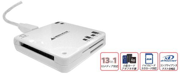 miniSD、メモリースティック Duoを直接挿せる!13メディア対応、ALL in 1カードリーダ/ライタ新発売!