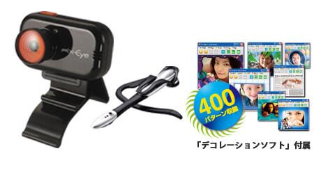 400種類のフレームが楽しめる、デコレーションソフト付きPCカメラ「Pix-Eye」新発売!