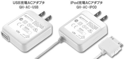コンセントから直接充電!USB ACアダプタ & iPod専用 ACアダプタ新発売!