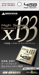 超高速!転送速度133倍速のハイスピードコンパクトフラッシュ新発売!!