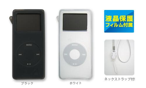 液晶保護フィルムとストラップが付属!iPod nano専用シリコンケース新登場!