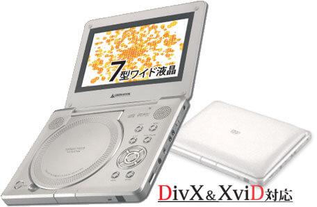 スタイリッシュにDVDを持ち運ぶ。DivXにも対応したポータブルDVDプレーヤー「GH-PDV710W」新発売!