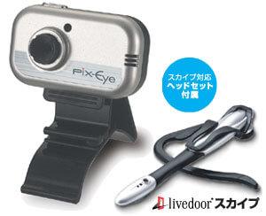 livedoor スカイプソフト付属、ヘッドセット付きPCカメラ「Pix-Eye」とヘッドセットを新発売!