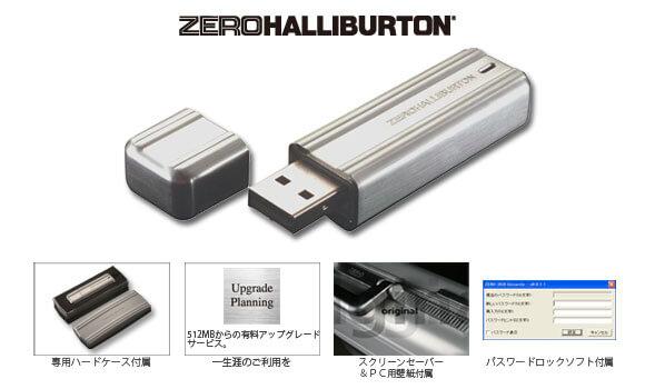 「ZERO HALLIBURTON」 公認USBメモリー新発売!